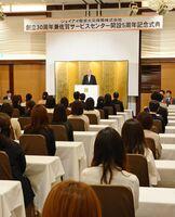 会社創立30周年と佐賀サービスセンターの5周年を祝った記念式典=佐賀市のホテルマリターレ創世