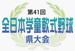 <全日本学童軟式野球佐賀県大会>…