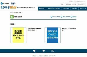 中小企業庁が開設したウェブサイト「ミラサポplus」の画面
