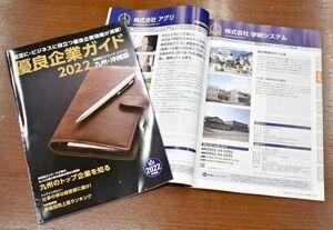 東京商工リサーチが発行した優良企業ガイド