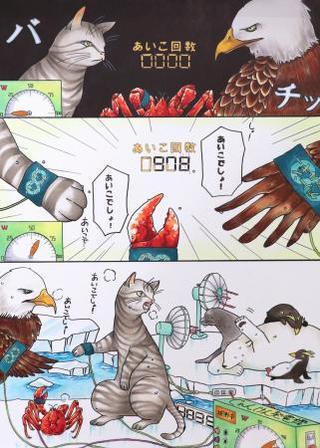 まんが甲子園、日本一は高知商高