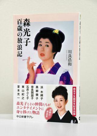 「森光子百歳の放浪記」出版 幻の2018回目を紙上で