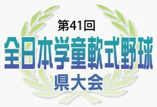 <全日本学童軟式野球佐賀県大会>5月15、16日に1~3回戦