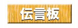 <伝言板>冬のスペシャルおはなし会、ウインターキャンプinネイブル、サガスカウト鹿島会場参加者募集