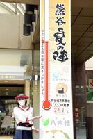 百貨店前に設置された大温度計=14日午前、埼玉県熊谷市