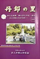 多久市郷土研究会が発行した18冊目の会誌「丹邱の里」