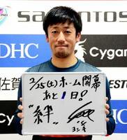 「チームの絆、サポーターとの絆を胸に戦う」と力を込めるMF高橋義希選手
