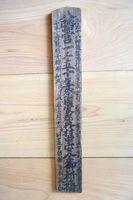 「明和九」(1772)年と書かれている祈とう札=養父八幡神社