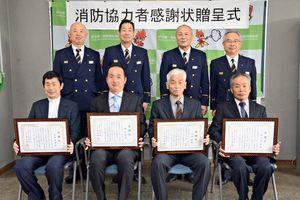 消防協力で感謝状を贈られた(前列左から)永田正實さん、藤和徳さん、財津勝さん、田代順二郎さん