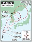 大型台風5号が九州接近へ