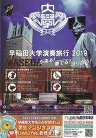 早稲田大学演奏旅行2019のチラシ