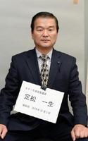 定松一生 県土整備・警察委員長