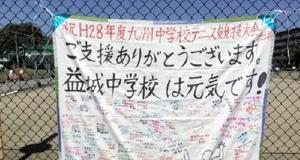 テニス競技会場では、男子団体で出場した益城中(益城町)が「ご支援ありがとうございます。益城中学校は元気です!」と書いた横断幕が掲げられた=佐賀市の森林公園庭球場(提供)