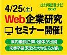 <さが就活ナビ>25日にウェブ企業研究セミナー