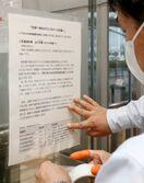 〈新型コロナ〉行動自粛要請16人の健康観察終了 初感染学…