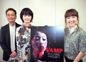 映画「VAMP」の(左から)小中和哉監督、中丸シオン、高橋真悠=東京都文京区