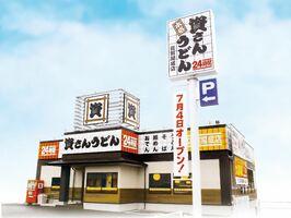 4日にオープンする資さんうどん佐賀開成店のイメージ(提供)