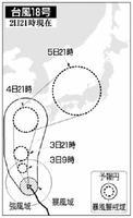 台風18号 2日21時現在