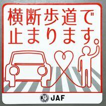横断歩道で停止啓発ステッカー J…