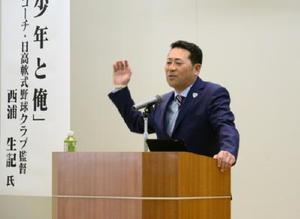 学童野球の指導法について講演する西浦生記さん=佐賀市の県スポーツ会館
