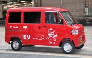 日本郵便が配送用EVを公開
