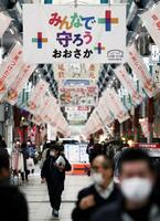 大阪市の天神橋筋商店街をマスク姿で歩く人たち=3日午後