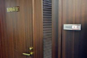 町役場の副町長室前にある在室かどうかを示すプレートは、「不在」のままになっている=上峰町役場