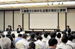 企業の取り組みや教育などさまざまな視点で人権に関する議論を深めた分科会=長崎市内