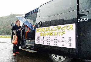 到着したジャンボタクシーに乗り込む利用者=佐賀市富士町の栗並公民館前