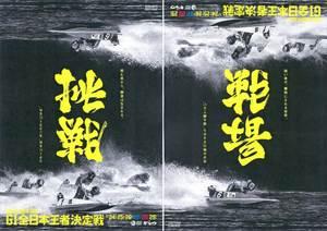 「挑戦」「戦場」と書かれたG1全日本王者決定戦のポスター。紙面を上下逆さにひっくり返して読むと・・・