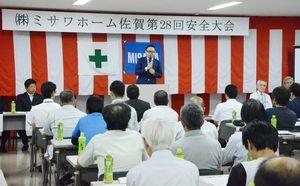安全大会に参加した取引業者や社員ら=佐賀市のミサワホーム佐賀