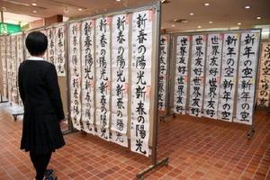 新年にふさわしい課題の力強い書が並ぶ日本習字武雄地区のかきぞめ展=武雄市文化会館