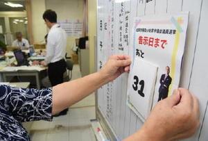 佐賀市長選の告示まで1カ月となり、臨戦態勢に入っている後援会事務所=佐賀市本庄
