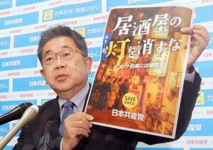 ポスターのデザインを示す共産党の小池書記局長=19日、国会