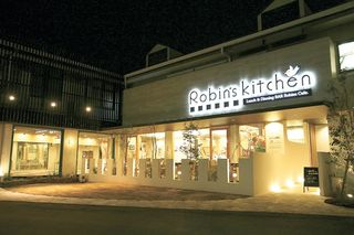 Robin's kitchen (ロビンズキッチン)