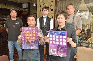佐賀市内の飲食店15店巡れば1万円 補助金頼らぬスタンプラリー