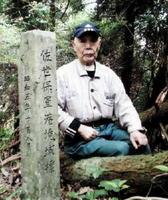 佐世保市と有田町の県境の山中で「佐世保軍港境域標」と書かれた石碑を見つけた髙橋輝吉さん(提供)