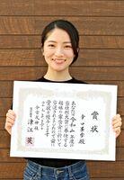大阪・今宮戎神社の福娘に選ばれた幸田華歩さん=佐賀市赤松町