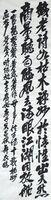 「臨呉昌碩」田中舞衣(佐賀北2)