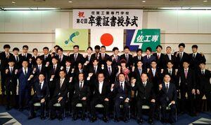 2級自動車整備士に9年連続で全員合格を果たした佐賀工業専門学校の卒業生たち=佐賀市文化会館(提供写真)