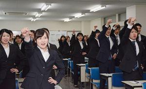 ガンバロー三唱で気合いを入れる学生ら=佐賀市の九州国際情報ビジネス専門学校