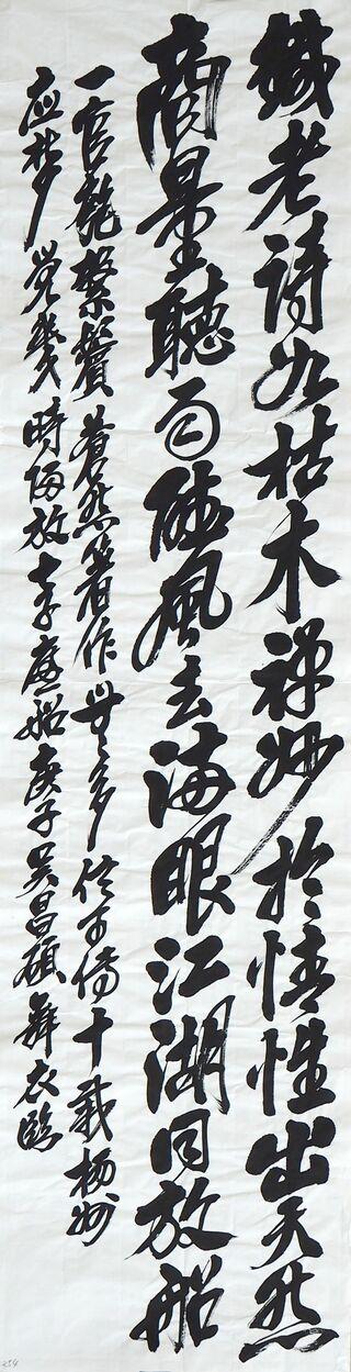 高校生ギャラリー(vol.442) 第72回県高校席書大会臨書・特選作品(敬称略)
