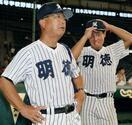 野球の高校日本代表監督に馬淵氏