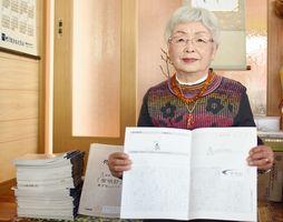 「書き写しノートがいまの生きがい」と話す納富茂子さん=神埼市神埼町
