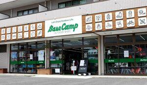 佐賀市神園のアウトドアショップ「ベースキャンプ」