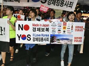 7月、日本製品の不買運動や旅行自粛を訴えデモ行進する市民ら=ソウル(共同)