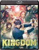 「キングダム」実写映画ブルーレイ&DVD発売