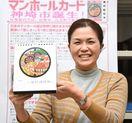 神埼市のマンホールふた、東急ハンズのカレンダーに