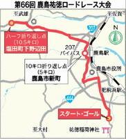 第66回 鹿島祐徳ロードレース大会 地図
