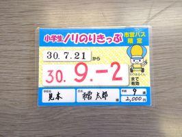 佐賀市営バスが乗り放題になる「ノリのりきっぷ」